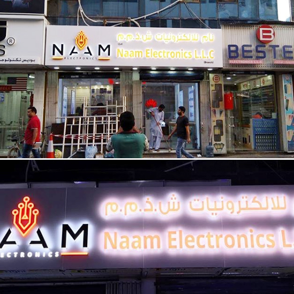 Naif Road Dubai Signage for a Mobile Shop