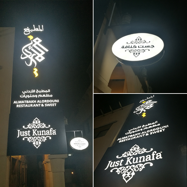 restaurant signage in dubai