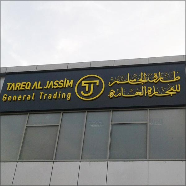 Acrylic and Aluminium Sign Board Al Qusais